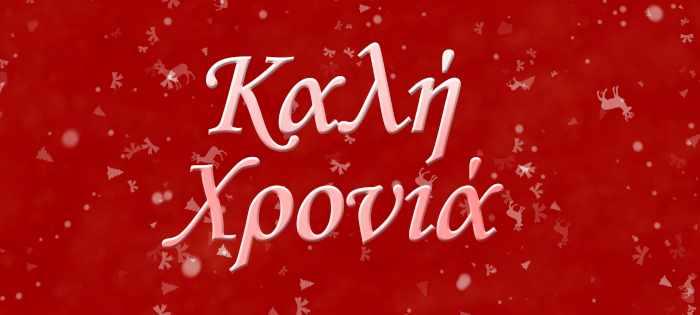 kali chronia - greek happy new year!